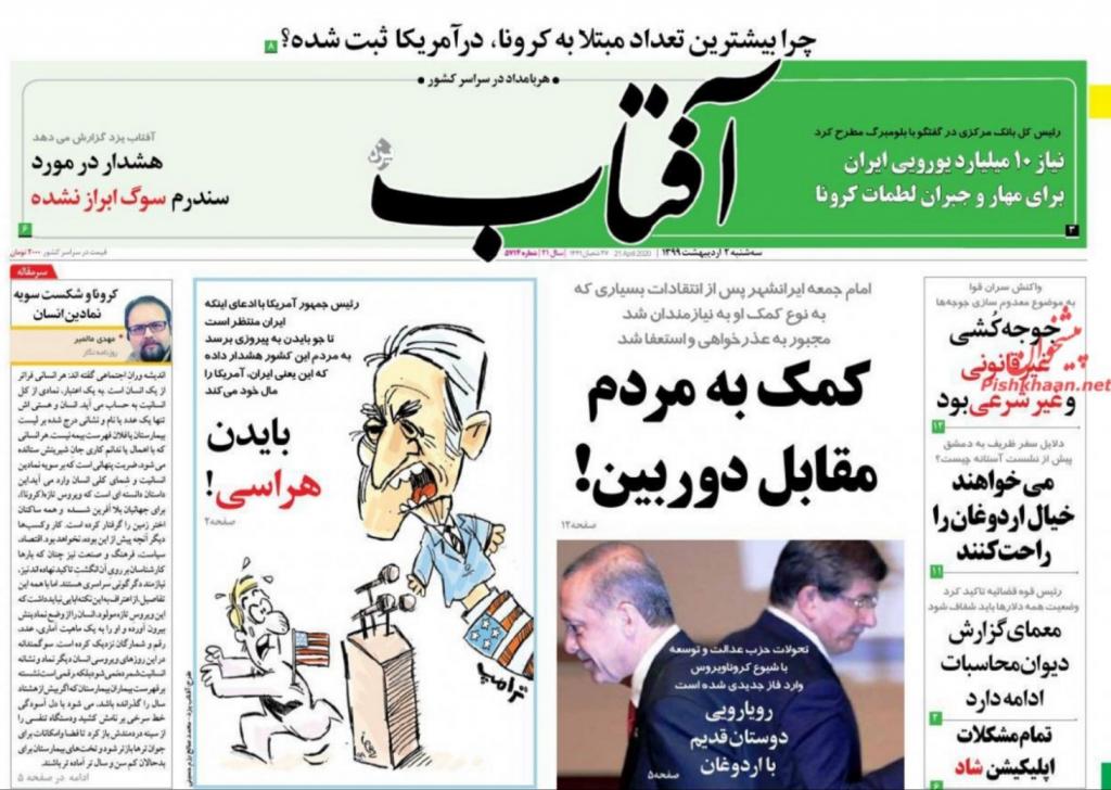 """مانشيت إيران: دوافع زيارة ظريف إلى دمشق… وتحذير من موجة """"كورونا"""" جديدة 3"""