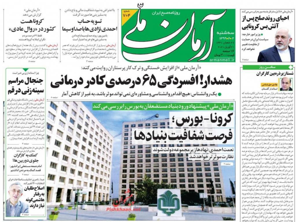 """مانشيت إيران: دوافع زيارة ظريف إلى دمشق… وتحذير من موجة """"كورونا"""" جديدة 2"""