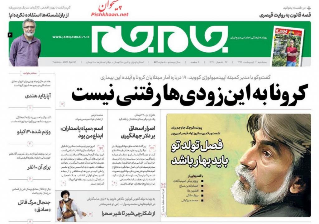 """مانشيت إيران: دوافع زيارة ظريف إلى دمشق… وتحذير من موجة """"كورونا"""" جديدة 7"""