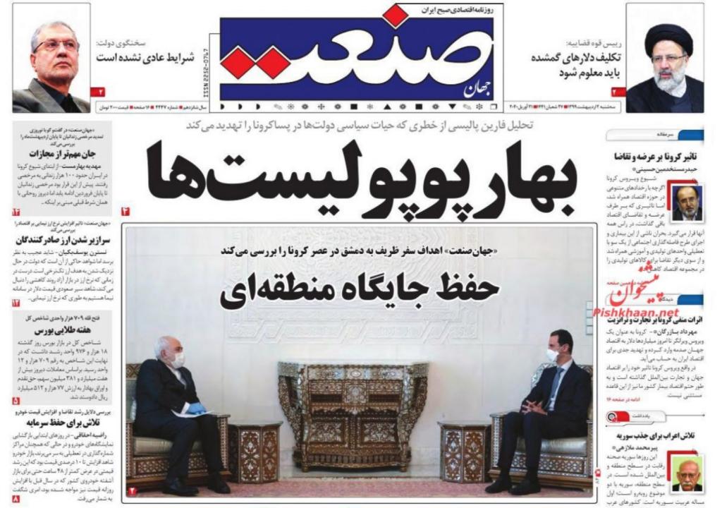 """مانشيت إيران: دوافع زيارة ظريف إلى دمشق… وتحذير من موجة """"كورونا"""" جديدة 1"""
