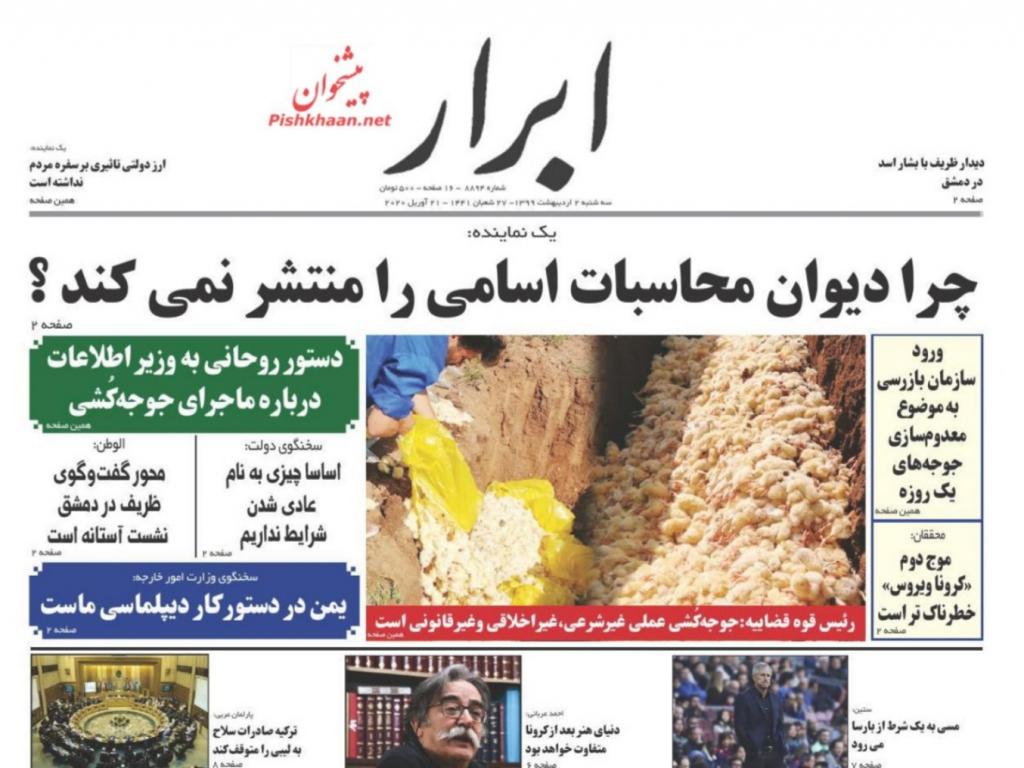 """مانشيت إيران: دوافع زيارة ظريف إلى دمشق… وتحذير من موجة """"كورونا"""" جديدة 4"""