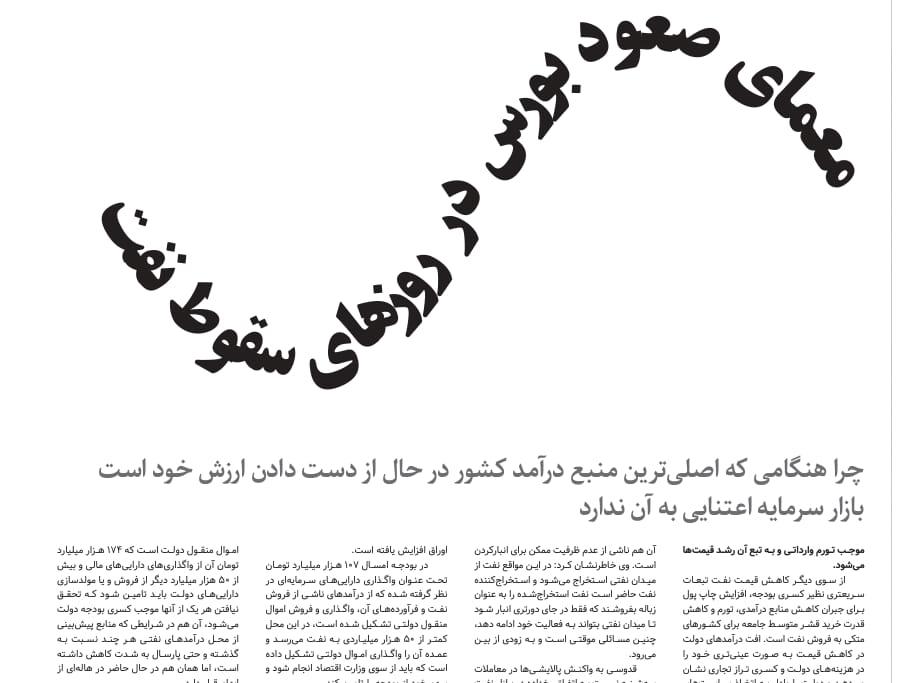 مانشيت إيران: استقرار سوق الأسهم اﻹيراني في ظل انهيار أسعار النفط عالميا 10