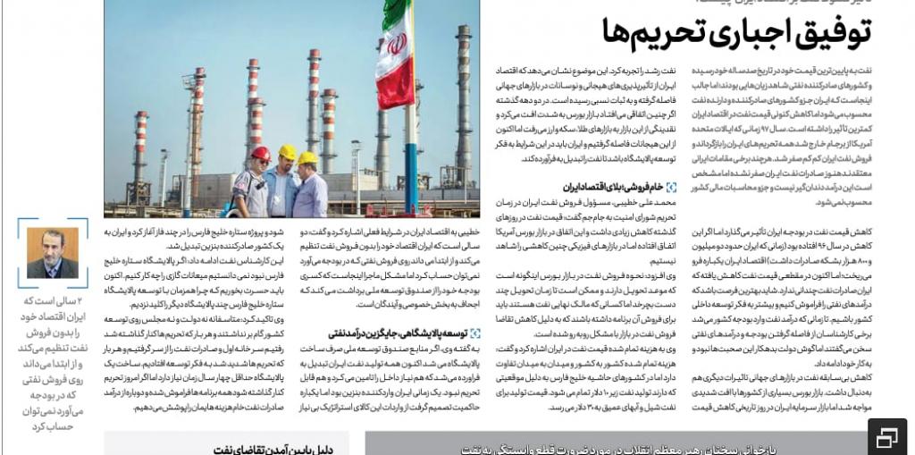 مانشيت إيران: استقرار سوق الأسهم اﻹيراني في ظل انهيار أسعار النفط عالميا 9