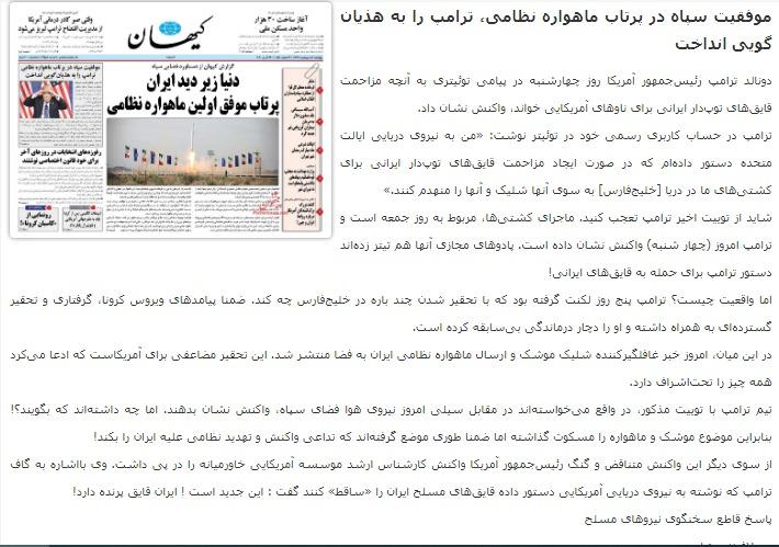 مانشيت إيران: الحرس الثوري الإيراني يُشاهد العالم من الفضاء 10