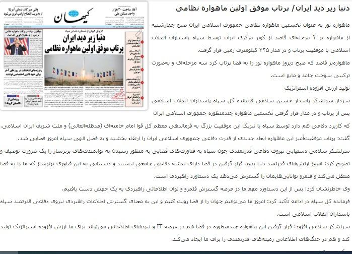 مانشيت إيران: الحرس الثوري الإيراني يُشاهد العالم من الفضاء 9