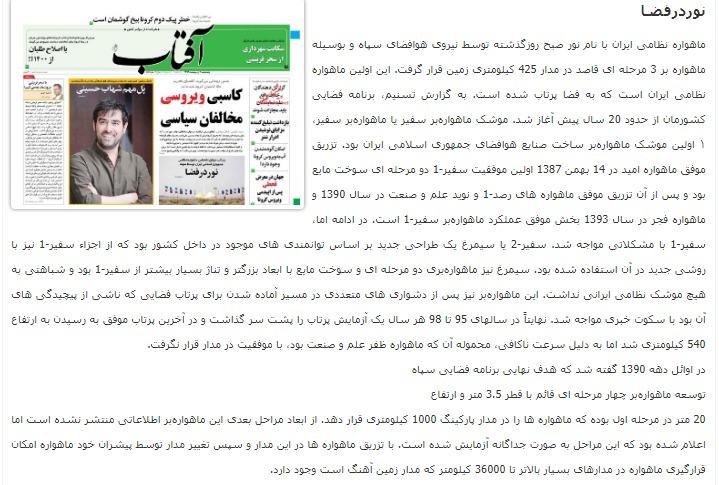 مانشيت إيران: الحرس الثوري الإيراني يُشاهد العالم من الفضاء 11
