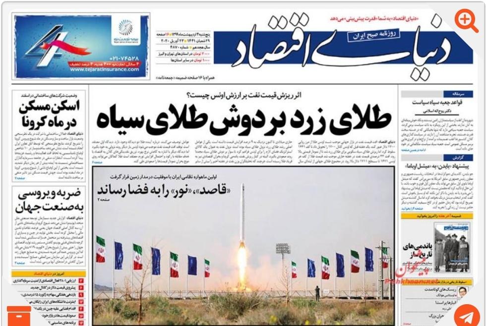 مانشيت إيران: الحرس الثوري الإيراني يُشاهد العالم من الفضاء 5
