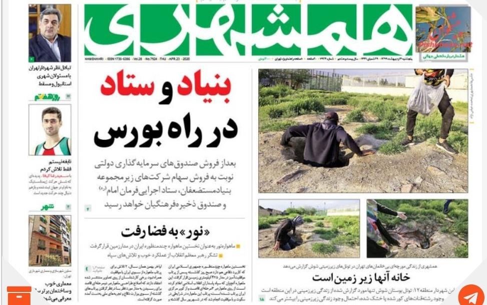 مانشيت إيران: الحرس الثوري الإيراني يُشاهد العالم من الفضاء 7