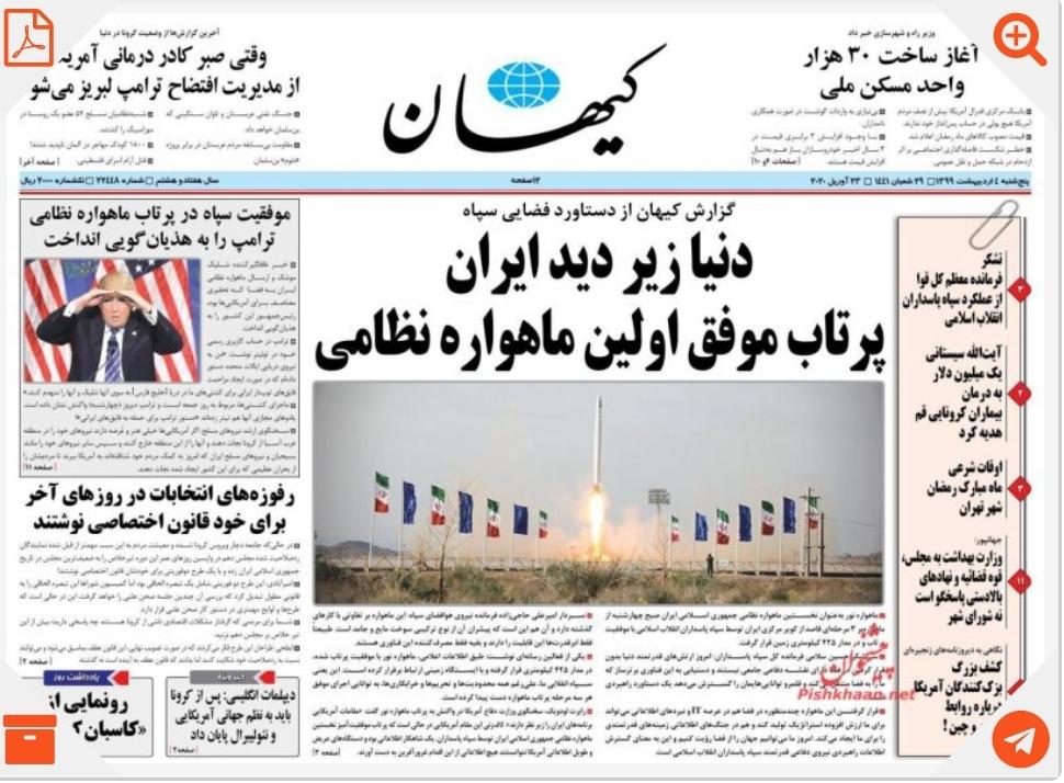 مانشيت إيران: الحرس الثوري الإيراني يُشاهد العالم من الفضاء 1