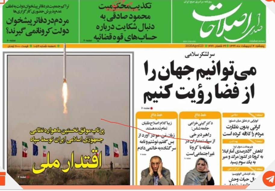 مانشيت إيران: الحرس الثوري الإيراني يُشاهد العالم من الفضاء 6