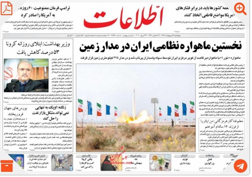 مانشيت إيران: الحرس الثوري الإيراني يُشاهد العالم من الفضاء 3