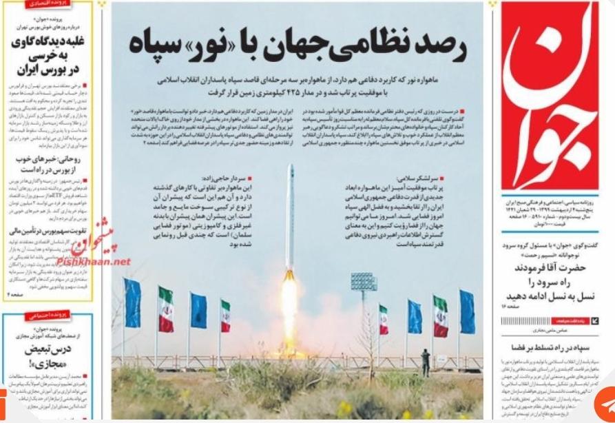 مانشيت إيران: الحرس الثوري الإيراني يُشاهد العالم من الفضاء 4