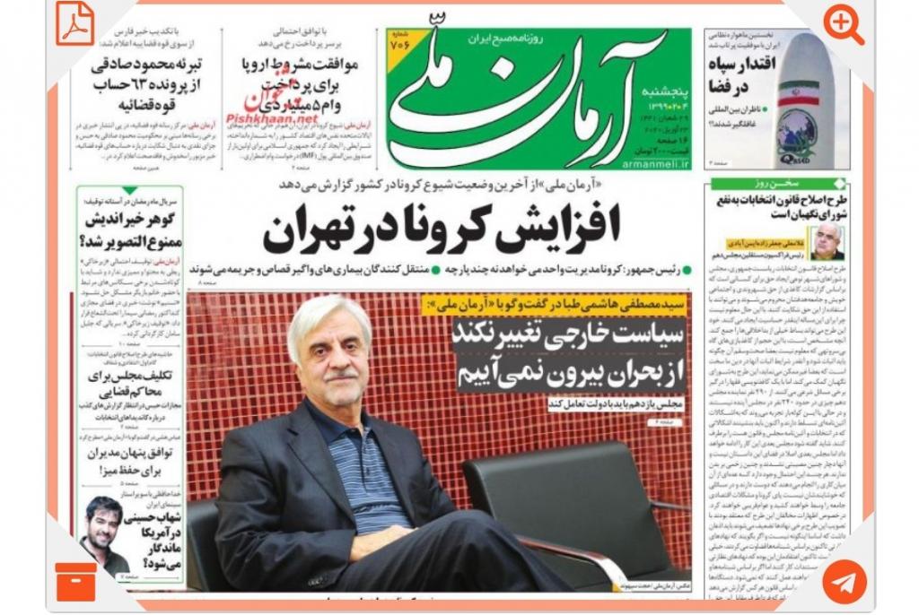 مانشيت إيران: الحرس الثوري الإيراني يُشاهد العالم من الفضاء 2