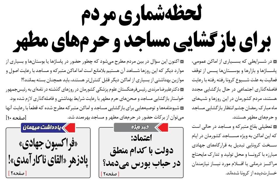 مانشيت إيران: جدل حول المطالب بإعادة افتتاح المراكز الدينية 9