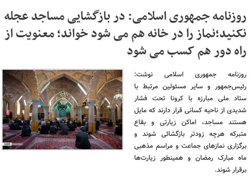 مانشيت إيران: جدل حول المطالب بإعادة افتتاح المراكز الدينية 10