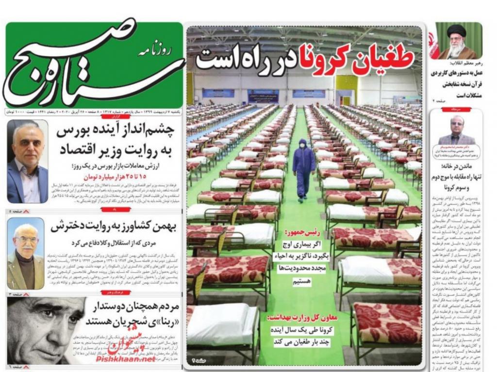 مانشيت إيران: جدل حول المطالب بإعادة افتتاح المراكز الدينية 4