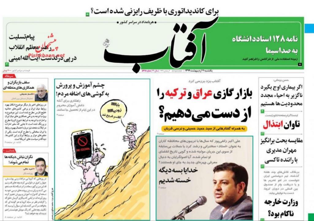 مانشيت إيران: جدل حول المطالب بإعادة افتتاح المراكز الدينية 8