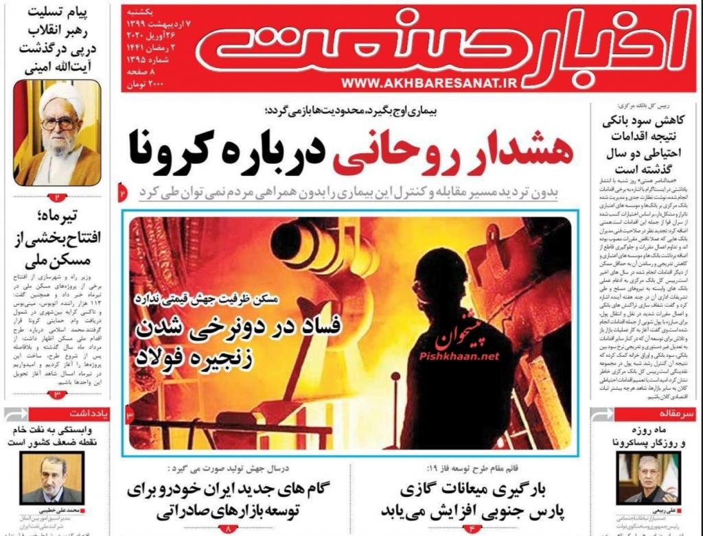 مانشيت إيران: جدل حول المطالب بإعادة افتتاح المراكز الدينية 5