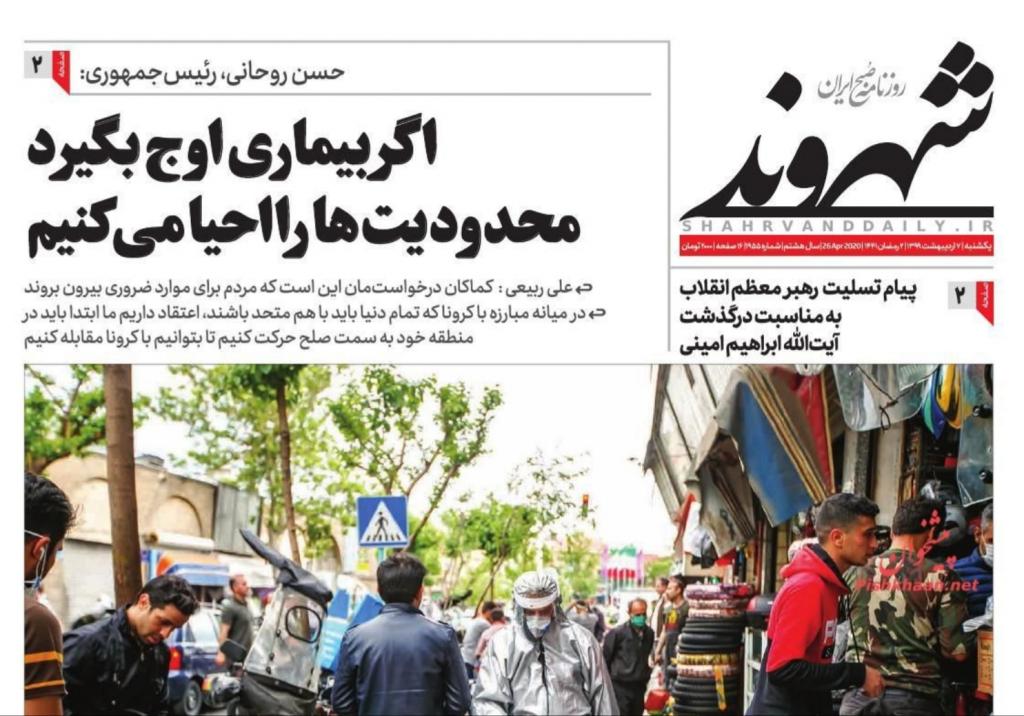 مانشيت إيران: جدل حول المطالب بإعادة افتتاح المراكز الدينية 3