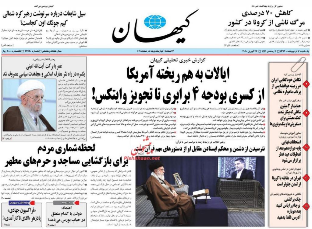 مانشيت إيران: جدل حول المطالب بإعادة افتتاح المراكز الدينية 1