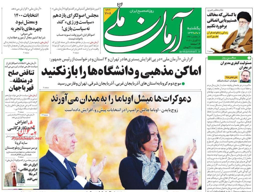 مانشيت إيران: جدل حول المطالب بإعادة افتتاح المراكز الدينية 2
