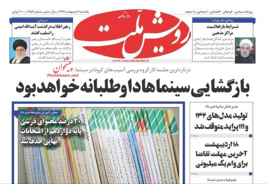 مانشيت إيران: جدل حول المطالب بإعادة افتتاح المراكز الدينية 7