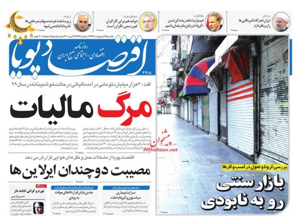 مانشيت إيران: جدل حول المطالب بإعادة افتتاح المراكز الدينية 6