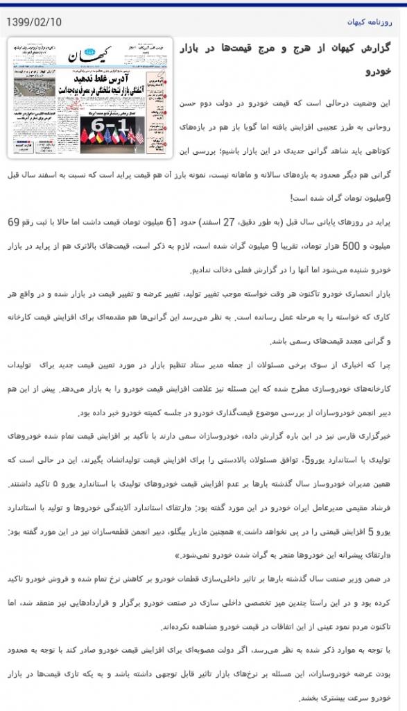 مانشيت إيران: الإصلاحيون وأزمة التجديد 13