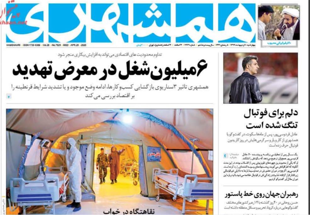 مانشيت إيران: الإصلاحيون وأزمة التجديد 5