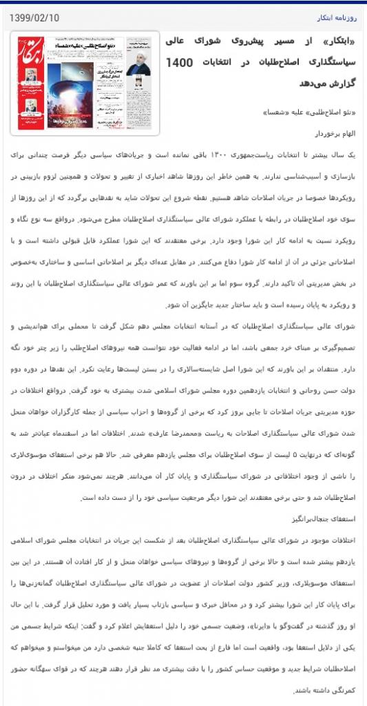 مانشيت إيران: الإصلاحيون وأزمة التجديد 11