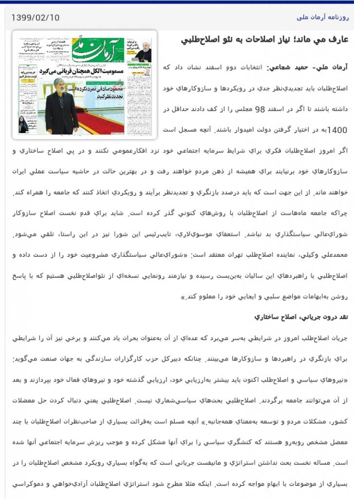 مانشيت إيران: الإصلاحيون وأزمة التجديد 12