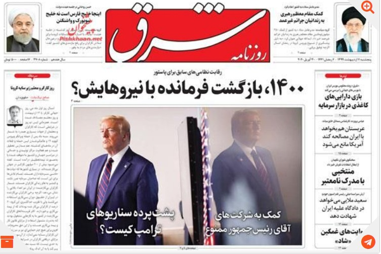 مانشيت إيران: مسار جديد من الضغوط الأميركية على إيران 4