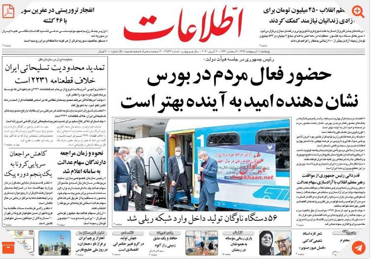 مانشيت إيران: مسار جديد من الضغوط الأميركية على إيران 3