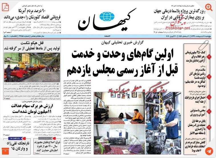 مانشيت إيران: مسار جديد من الضغوط الأميركية على إيران 6