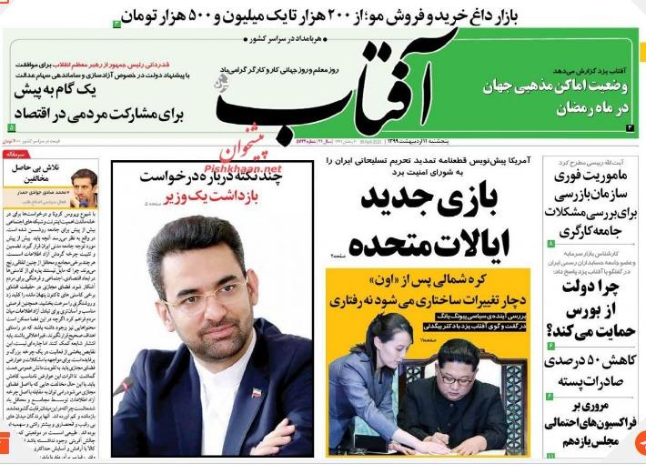 مانشيت إيران: مسار جديد من الضغوط الأميركية على إيران 2