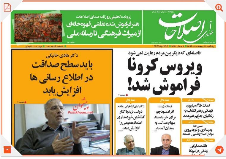 مانشيت إيران: مسار جديد من الضغوط الأميركية على إيران 5
