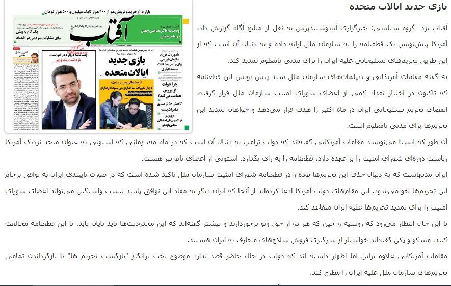 مانشيت إيران: مسار جديد من الضغوط الأميركية على إيران 7