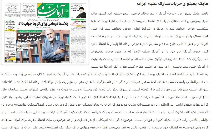 مانشيت إيران: مسار جديد من الضغوط الأميركية على إيران 8