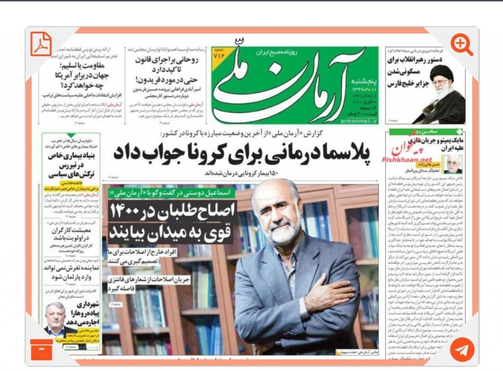 مانشيت إيران: مسار جديد من الضغوط الأميركية على إيران 1