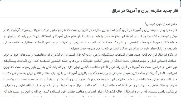 مانشيت إيران: لماذا لم تفرض الحكومة الإيرانية الحجر الصحي؟ 6