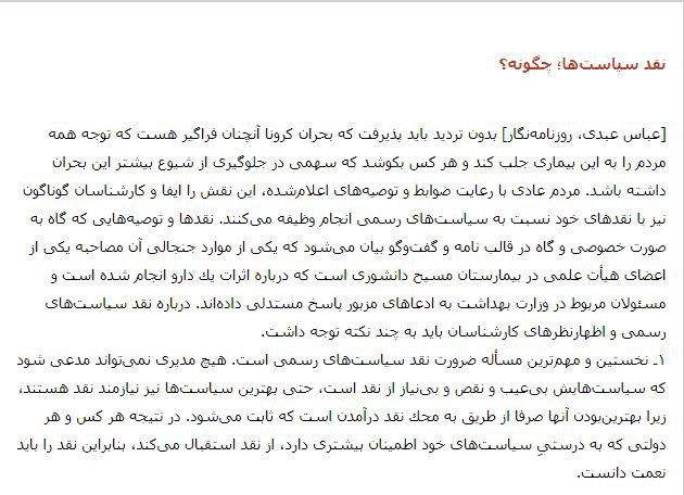 مانشيت إيران: لماذا لم تفرض الحكومة الإيرانية الحجر الصحي؟ 5
