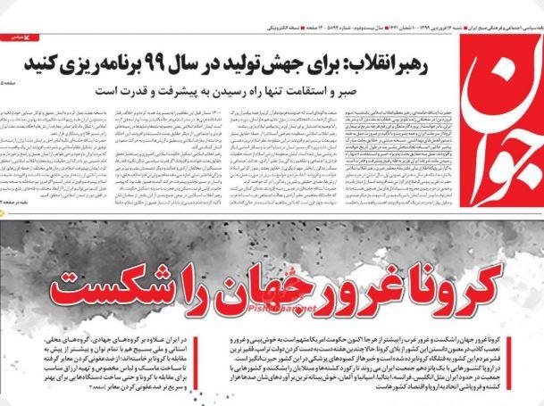 مانشيت إيران: لماذا لم تفرض الحكومة الإيرانية الحجر الصحي؟ 1