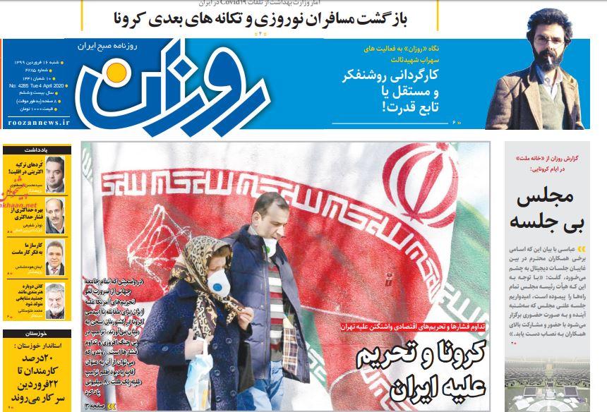 مانشيت إيران: لماذا لم تفرض الحكومة الإيرانية الحجر الصحي؟ 3