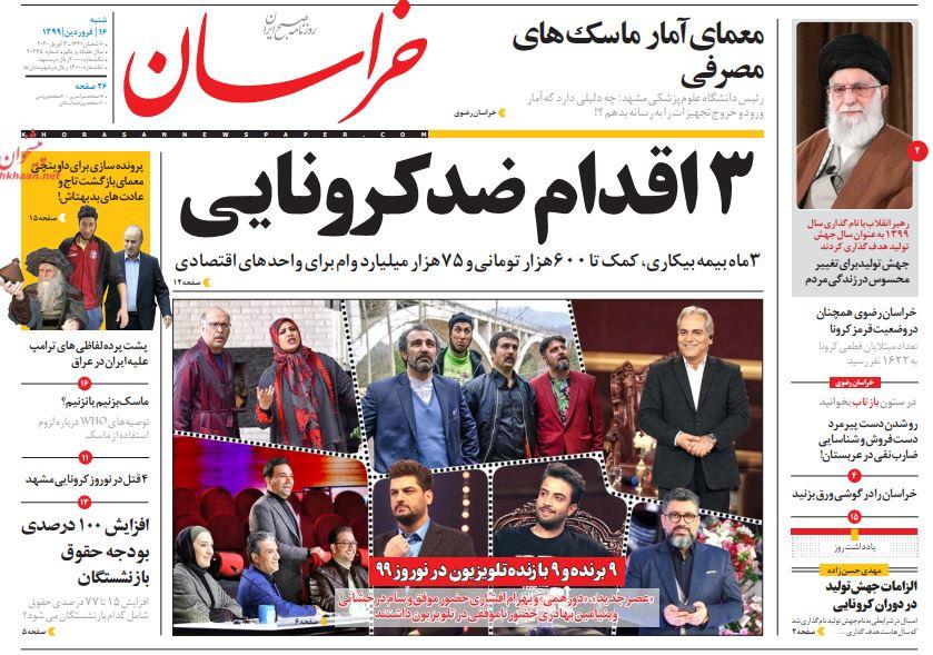 مانشيت إيران: لماذا لم تفرض الحكومة الإيرانية الحجر الصحي؟ 2