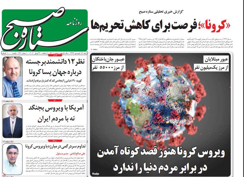مانشيت إيران: لماذا لم تفرض الحكومة الإيرانية الحجر الصحي؟ 4