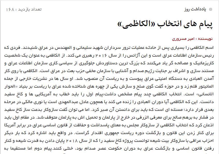 مانشيت إيران: حكومة الكاظمي المقبلة في العراق.. الرسائل والعوائق 6
