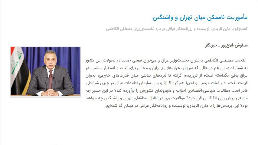 مانشيت إيران: حكومة الكاظمي المقبلة في العراق.. الرسائل والعوائق 5