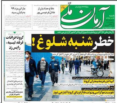 مانشيت إيران: حكومة الكاظمي المقبلة في العراق.. الرسائل والعوائق 1