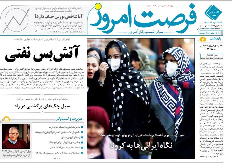 مانشيت إيران: حكومة الكاظمي المقبلة في العراق.. الرسائل والعوائق 2