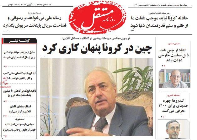 مانشيت إيران: حكومة الكاظمي المقبلة في العراق.. الرسائل والعوائق 3